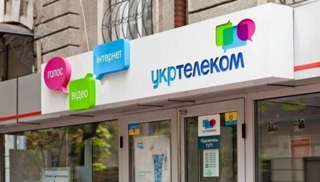 Верховный суд отклонил исковые требования Укрэксимбанка к Укртелекому на 1,1 миллиарда