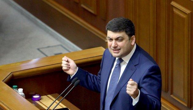 Наступні три роки можуть принести Україні економічний прорив - Прем'єр