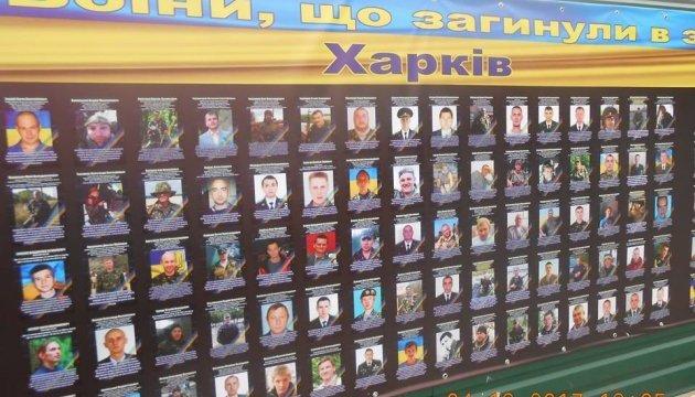 У Харкові відновили пошкоджений вандалами стенд загиблим за Свободу