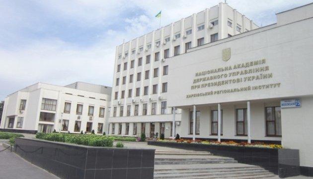 У Харкові евакуюють інститут держуправління: анонім повідомив про вибухівку