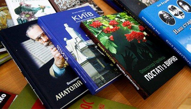 У Києві оголосили прийом рукописів для видання за рахунок бюджету