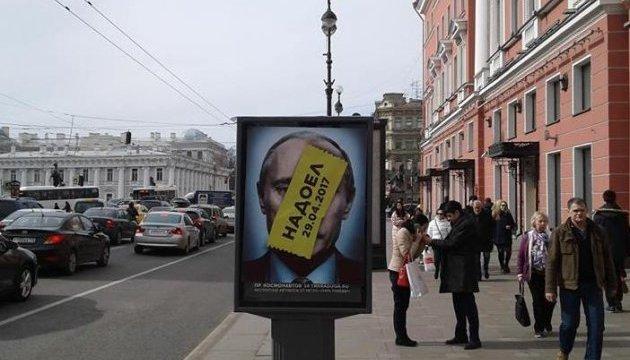 У Москві й ще трьох містах дозволили антипутінські мітинги