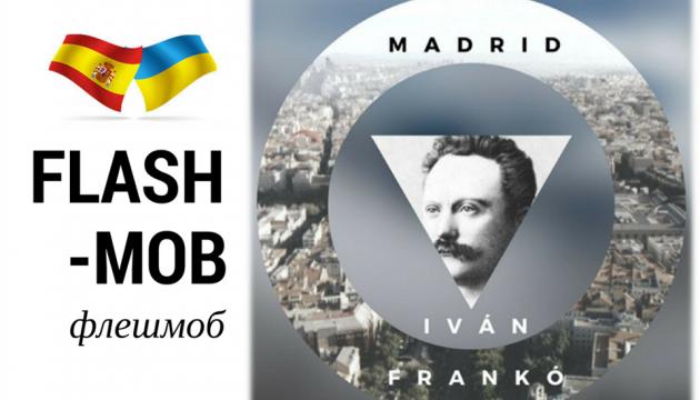 Українці Мадрида хочуть встановити пам'ятник Іванові Франку