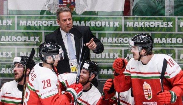 Тренер Угорщини: Нам було непросто грати проти українських хокеїстів