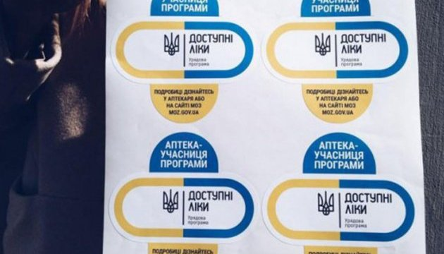 В аптеках Харківщини видано доступних ліків на 1 млн грн