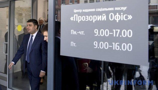 """Правительство расширило список городов, где создадут """"Прозрачные офисы"""""""