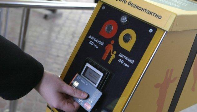 Вхід до київського зоопарку тепер можна оплатити карткою