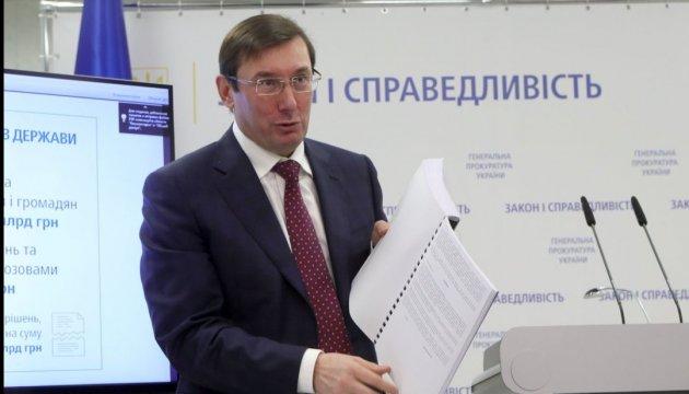 Луценко сказал, что именно ускорит отбор сотрудников ГБР