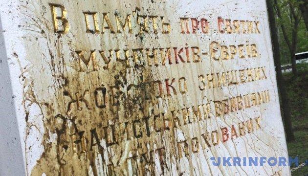 Акт вандализма совершен на могиле жертвам Холокоста близ Тернополя