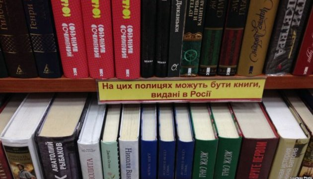 У Держкомтелерадіо пояснили, як відрізняти ворожі книжки