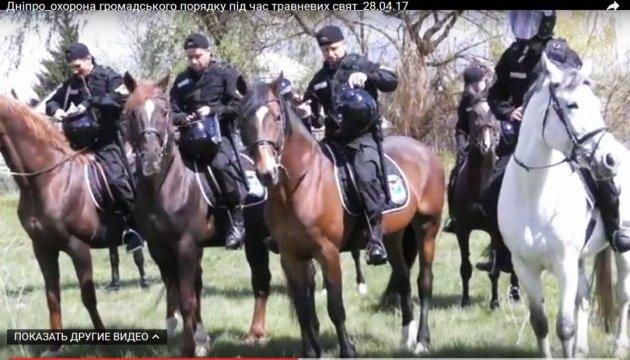 У Дніпрі 1 травня порядок вперше охоронятимуть кавалеристи