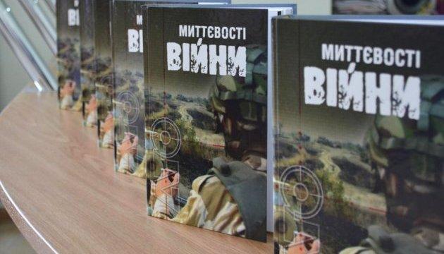 Видання «Миттєвості війни» перемогло у конкурсі «Краща миколаївська книга»