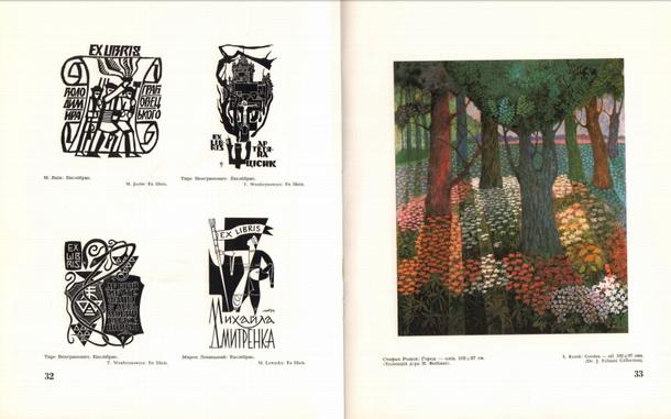 Розворот з 29-го номеру журналу «Нотатки з мистецтва» за 1989 рік
