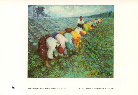 Ілюстрація з 27-го номеру журналу «Нотатки з мистецтва» за 1987 рік