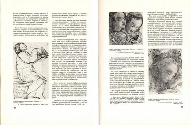 Розворот з 27-го номеру журналу «Нотатки з мистецтва» за 1987 рік