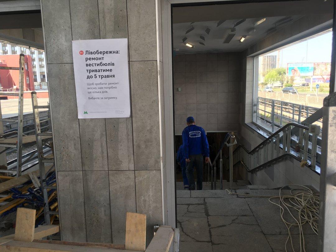 Закритий на ремонт вестибюль Лівобережної, що виходить до готелю
