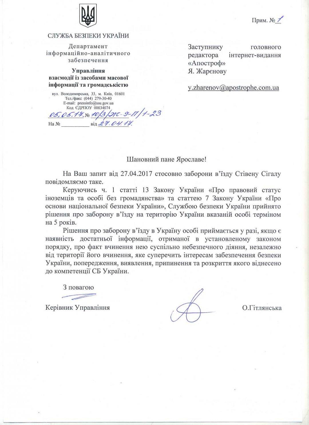 СБУ заборонила Стівену Сігалу в'їзд до України на 5 років