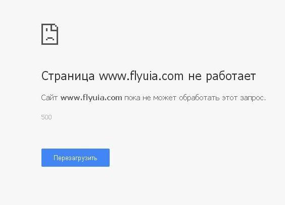 Скрін непрацюючого сайту МАУ (станом на 16.35, 12 травня)