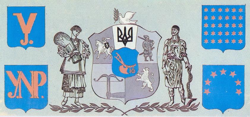 Проекти державних символів УНР в 1918 р. (за М. Грушевським)