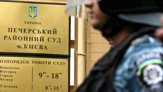 Печерський райсуд Києва зобов'язав Офіс генпрокурора почати кримінальне провадження