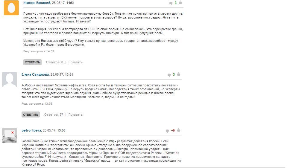 Коментарі користувачів на сайті згаданої російської газети «Комерсантъ»