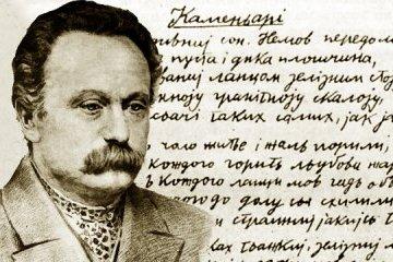 164º aniversario del nacimiento de Iván Frankó