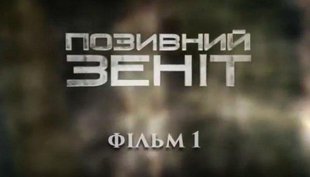 Фестиваль військового та патріотичного кіно відкриється в Україні