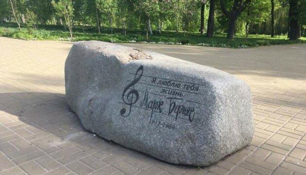 В Нежине украли памятник Марку Бернесу