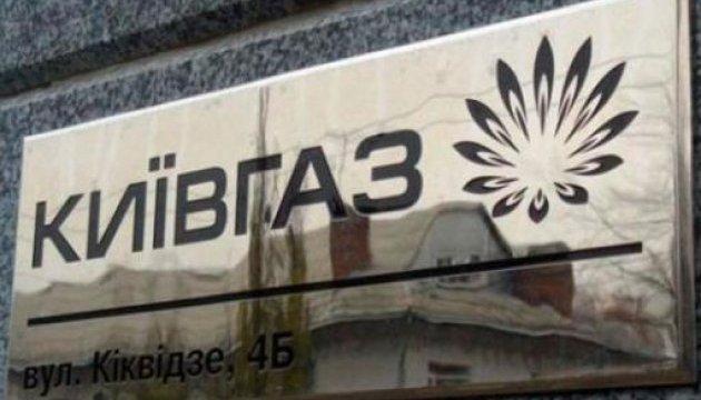 Откройте, Киевгаз: компания объявила внеплановые проверки