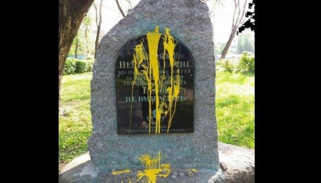 У Києві вандали спаплюжили пам'ятник Героям Небесної Сотні