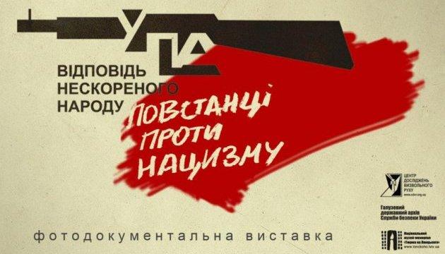 У Києві 8 травня відкриють виставку про внесок УПА в перемогу над нацизмом