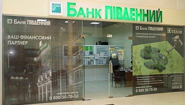 У  Миколаєві повідомляють про підрив банку «Південний»
