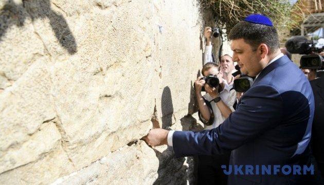 Гройсман залишив у Стіні Плачу записку - попросив миру для України