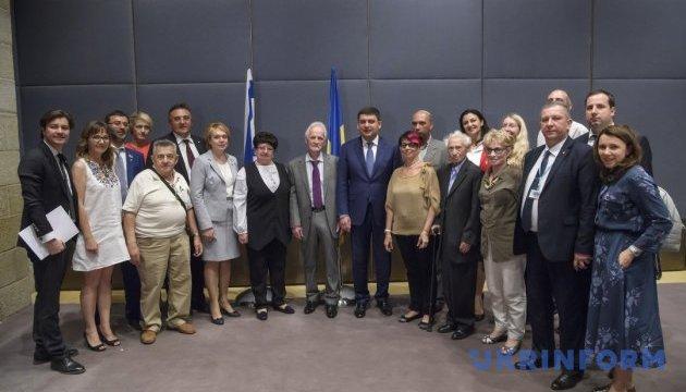 Гройсман в Ізраїлі зустрівся з діаспорою