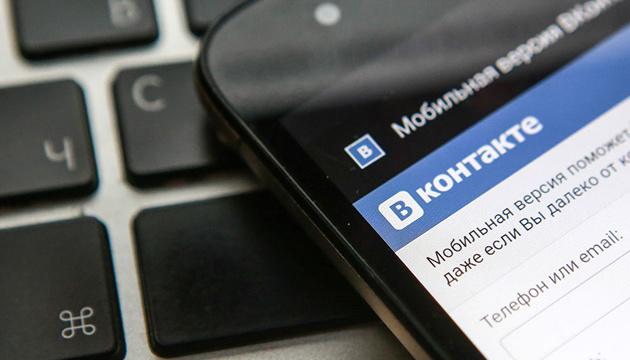 """РНБО підготував проєкт рішення про санкції проти """"Вконтакте"""","""