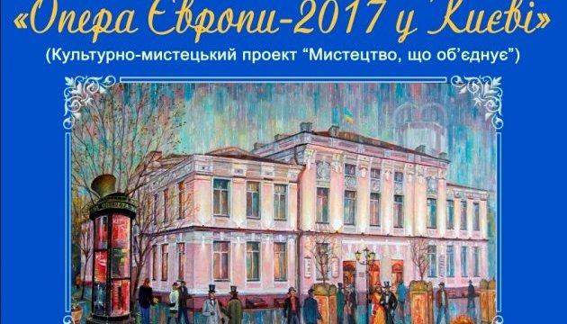 Київ приймає Міжнародну конференцію «Опера Європи-2017»