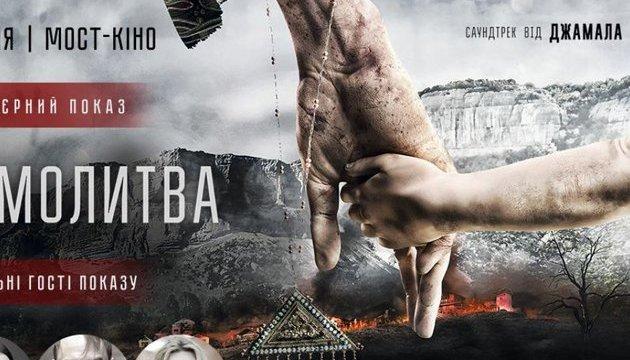 У Братиславі відкрили Дні Києва кінострічкою «Чужа молитва»