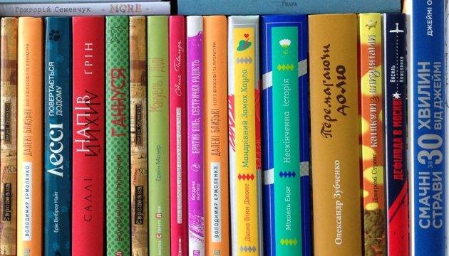 Читачі назвали найпопулярніші українські видавництва