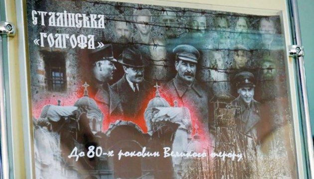 «Golgotha stalinienne»: Des archives uniques s'exposent à Dnipro
