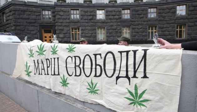 Під Кабміном вимагали декриміналізації марихуани