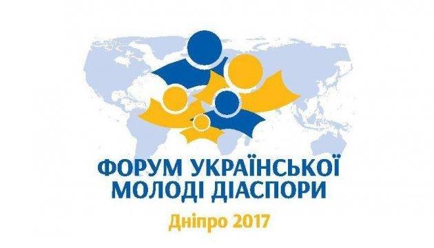 Молодих українців з усього світу запрошують на форум діаспори в Дніпрі