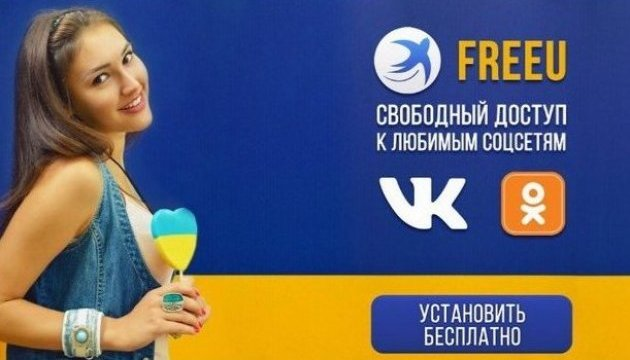 «Рашистський» браузер-вірус FreeU загрожує стати популярним в українців