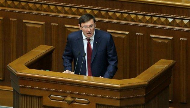 Генпрокурор закликає Раду прийняти закон, щоб позбутися схеми