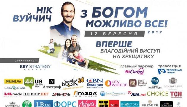 Вперше благодійний виступ Ніка Вуйчича в Києві на Хрещатику!