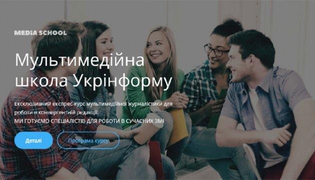 Укринформ запускает экспресс-курс мультимедийной журналистики