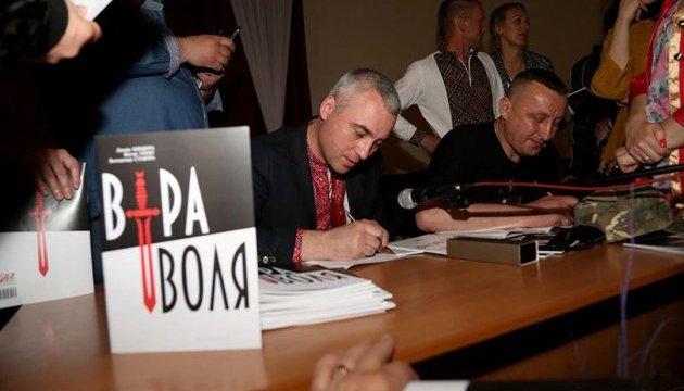 У Тернополі видали книжку-комікс про останній бій УПА