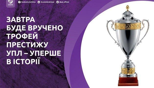 УПЛ уперше в історії вручить Трофей престижу