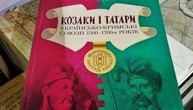У Києві представили книгу про українсько-кримські союзи 1500-1700-х років