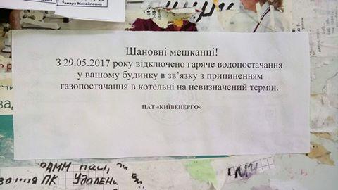 Оголошення про відключення гарячого водопостачання від Київенерго на одному з київських будинків