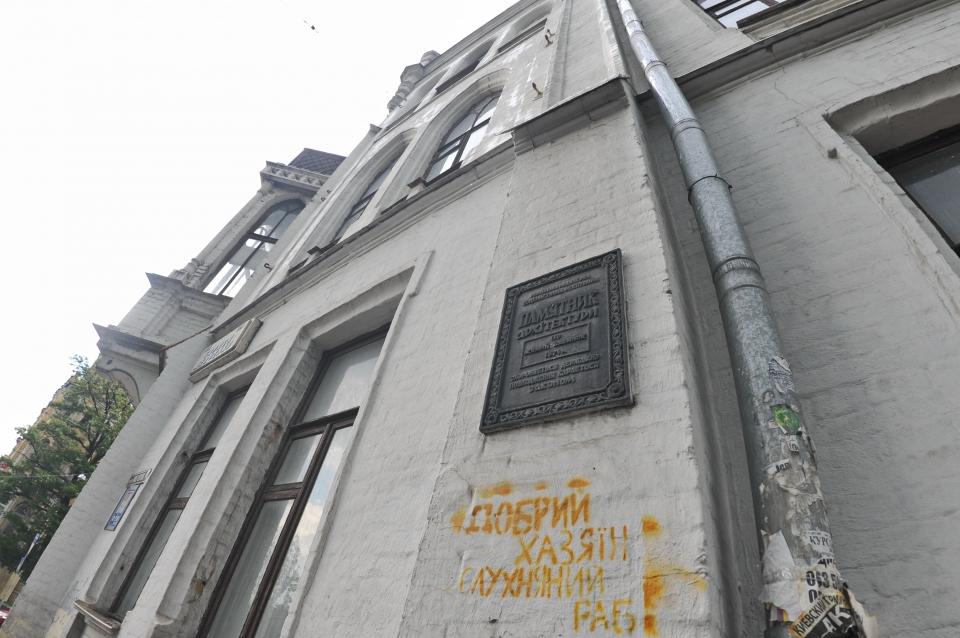 Будинок Терещенків - пам'ятка архітектури